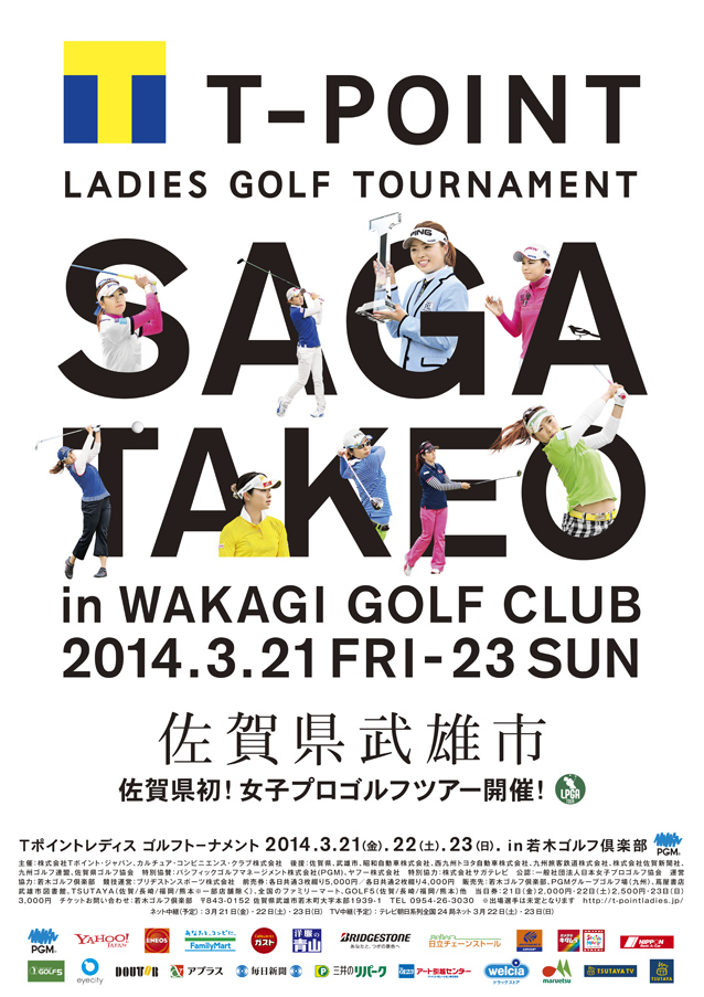 T-POINT LADIES GOLF TOURNAMENT / ポスター