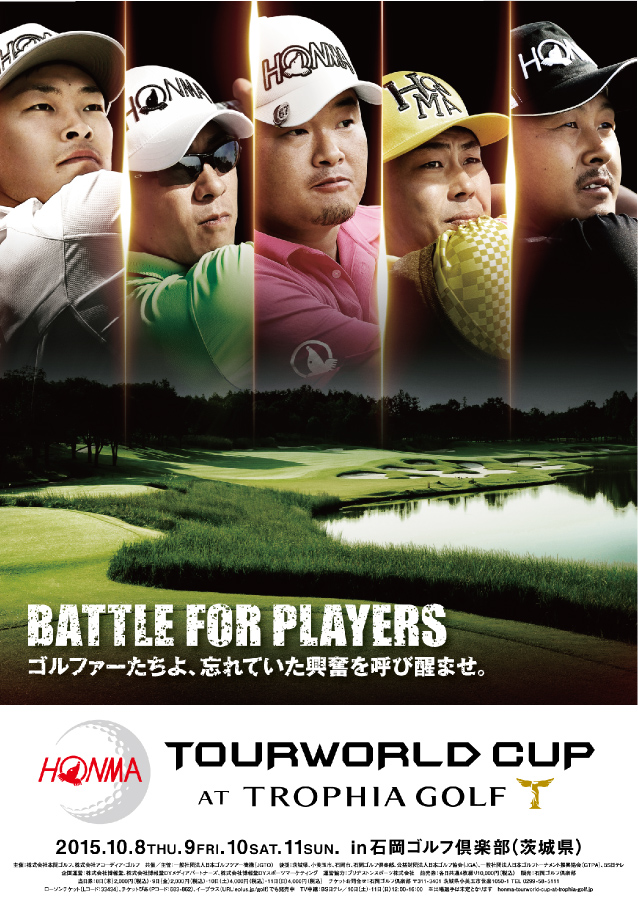 HONMA TOURWORLD CUP AT TROPHIA GOLF / ポスター